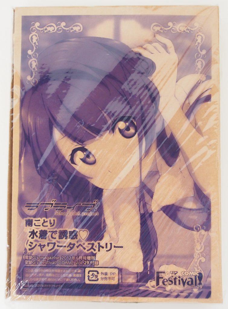 ラブライブ! 南ことり 電撃G's Festival! COMIC Vol.29付録 水着で誘惑シャワー タペストリー 画像