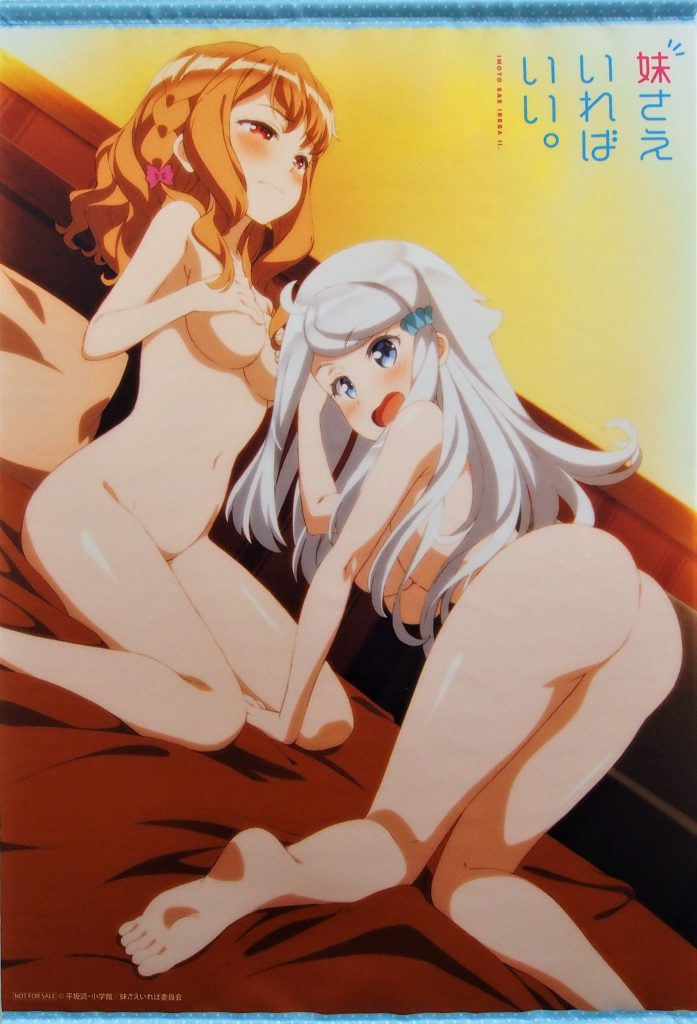 「妹さえいればいい。」アニメイト 全巻購入特典 タペストリー