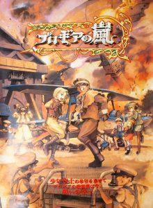 プロギアの嵐 B1ポスター