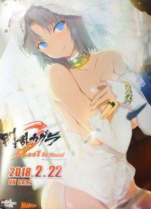 閃乱カグラ Burst Re:Newal 花嫁の秘密 販促B2キラキラポスター