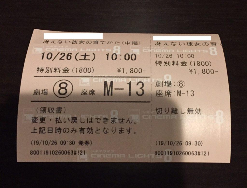 冴えカノ 劇場版 チケット