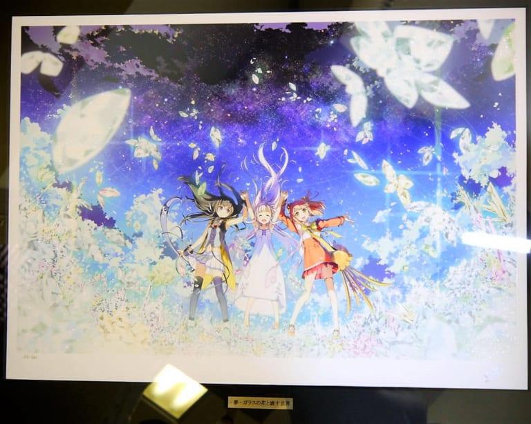 版画 カントク「-夢-ガラスの花と壊す世界」