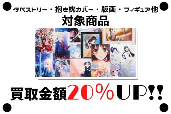 買取額20%アップキャンペーン実施中!!