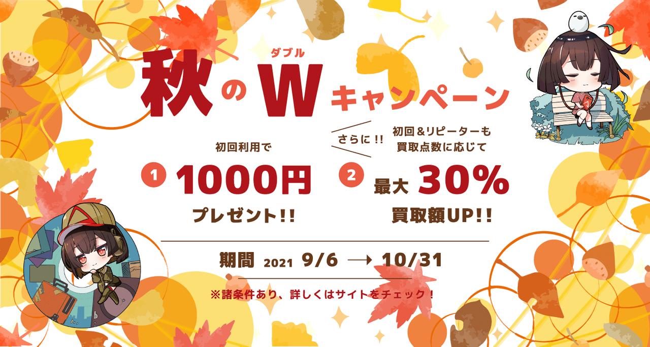 秋のダブルキャンペーン